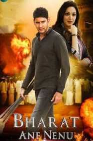 Bharat The Great Leader (2018) South Hindi Dubbed