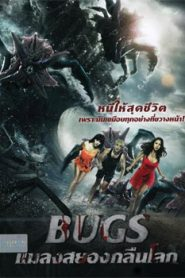 Bugs (2014) Hindi Dubbed