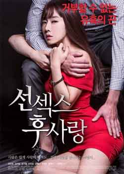 Sex First Love Second (2017) Korean