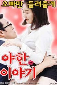 Erotic Stories (2016) Korean Adult Movie Watch HD