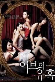 Temptation of Eve (2007)