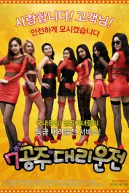 7 Princess (2015) korean