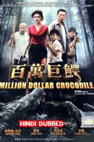 Croczilla (2012) Hindi Dubbed