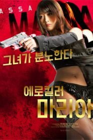 Erotic Killer (2019) Korean Movie