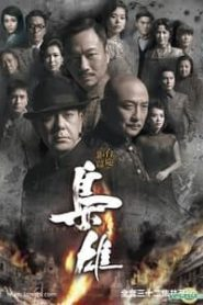 Lord of Shanghai (2016) Hindi Dubbed