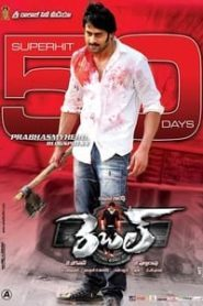Rebel (2012) South Hindi Dubbed