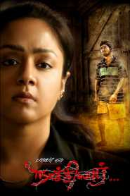 Naachiyaar Tejasvini (2018) South Hindi Dubbed