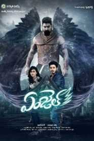 Angel (2017) South Hindi Dubbed