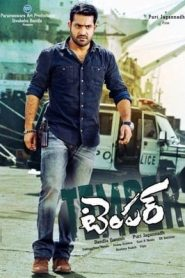 Temper (2015) Hindi Dubbed