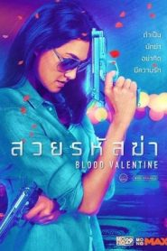 Blood Valentine (2019) Hindi Dubbed