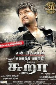 Sura (2010) South Hindi Dubbed