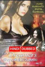 The Dreamers (2003) Hindi Dubbed