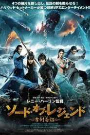 Legend of the Ancient Sword (2018) Hindi Dubbed