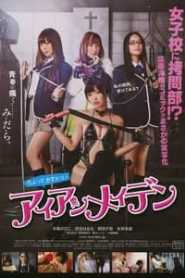 The Torture Club (2014) Japanese